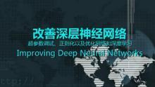 改善深层神经网络:超参数调试、正则化以及优化