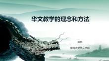 华文教学的理念与方法