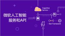 微软人工智能 - 服务和 API