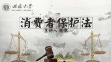 消费者保护法