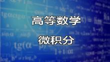 微积分(三)