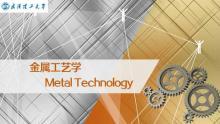 金属工艺学