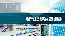电气控制实践训练